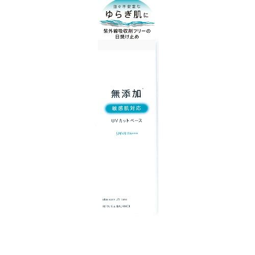 【送料込・まとめ買い×48個セット】明色化粧品 リペア&バランス スキンケア UVベース 40g