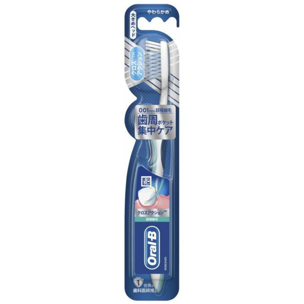 【送料込・まとめ買い×96個セット】P&G オーラルB クロスアクション 超極細毛 1本入 歯ブラシ ※カラーは選べません