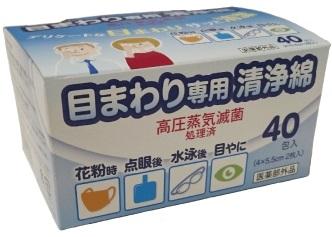 【送料無料・まとめ買い×048】目まわり専用清浄綿 40包 ×048点セット(4560430410191)