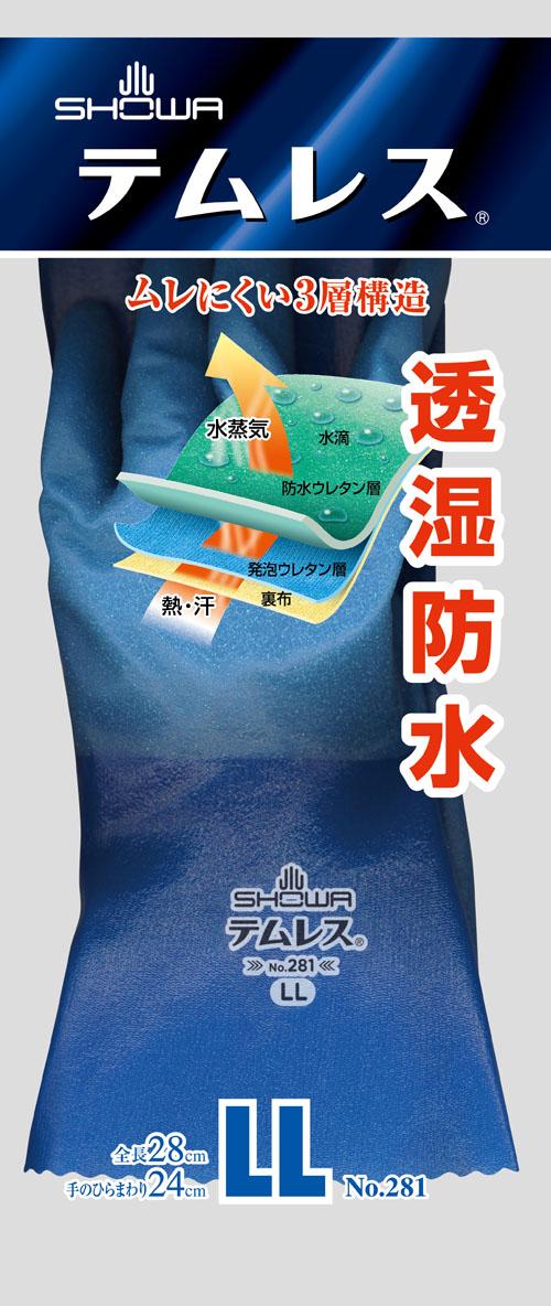 【送料無料】 ショーワ SHOWA #281 テムレス LL×120個セット (4901792011556)