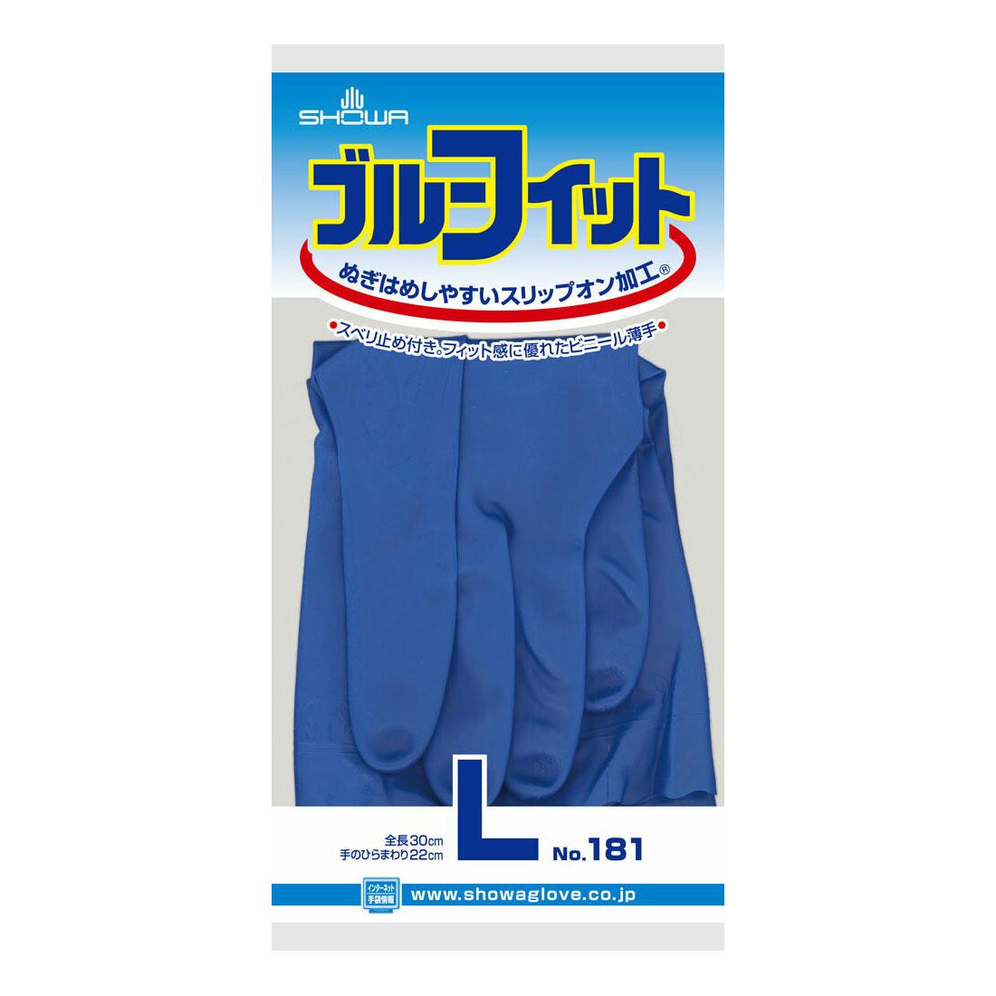 【送料込・まとめ買い×240】 ショーワ SHOWA 塩化ビニール手袋 #181 ブルーフィット Lサイズ ×240個セット (4901792013338)
