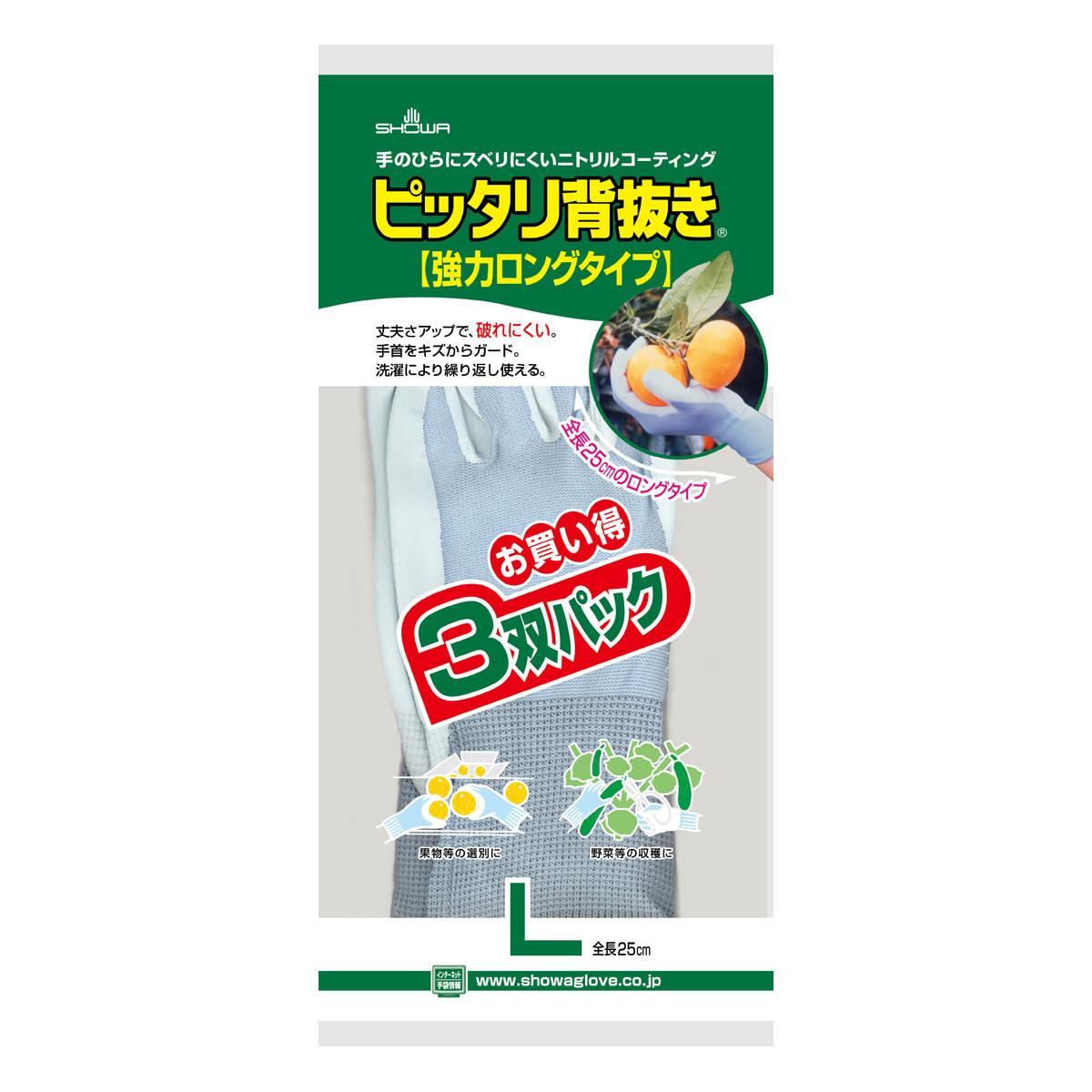 【送料無料】 ショーワ SHOWA ピッタリ背抜き 強力ロングタイプ 3双パック L×40個セット (4901792925273)