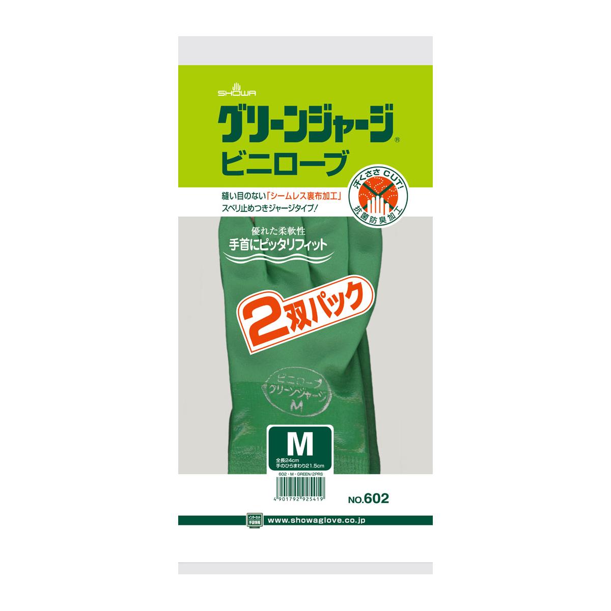 【送料無料】 ショーワ SHOWA #602 グリーンジャージ 2双 M×120個セット (4901792925419)
