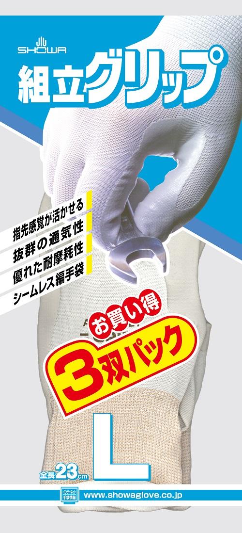 【送料無料】 ショーワ SHOWA 組立グリップ L グレー 3双パック×40個セット (4901792925938)