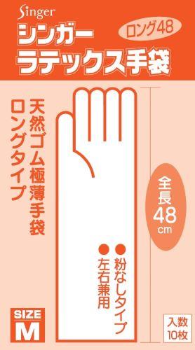 【送料無料】宇都宮製作 シンガー ラテックス 手袋 ロング 48 M 10枚×20個セット (4976366002070)