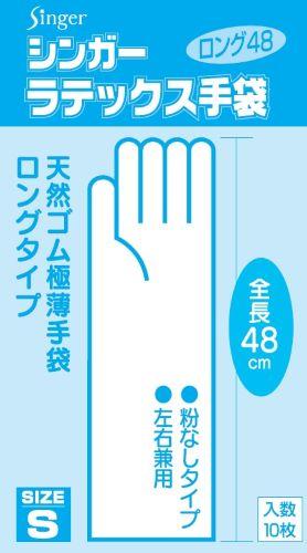 【送料無料】宇都宮製作 シンガー ラテックス 手袋 ロング48 S 10枚×20個セット (4976366002087)
