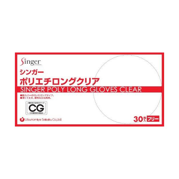 【送料無料】宇都宮製作 シンガー  ポリエチロング手袋 30枚×20個セット (4976366002469)