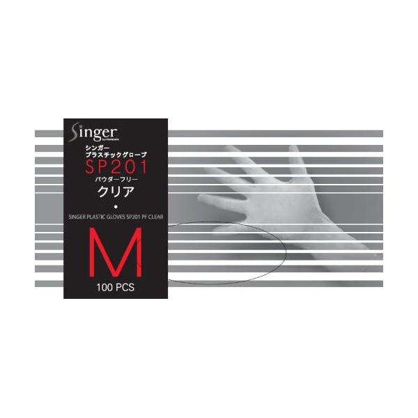 【送料無料】宇都宮製作 シンガー  プラスチック手袋 SP201 パウダーフリー 100枚 M×20個セット (4976366006894)