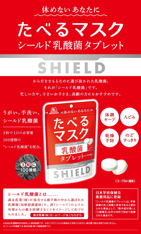 Morinaga mask shield lactic acid bacterium tablet 33 g *1 bag yogurt flavor (food shield lactic acid bacterium) to eat (4902888224089)