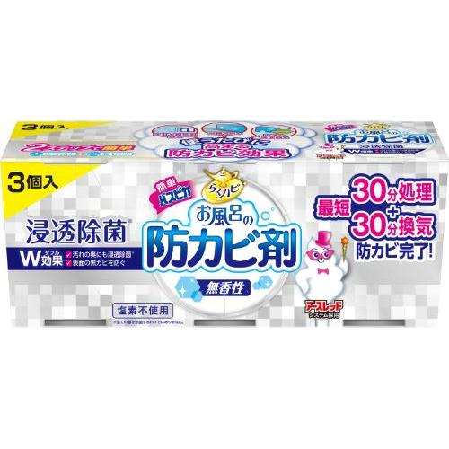 【送料無料・まとめ買い×010】アース製薬 らくハピ お風呂の防カビ剤 無香性 3個パック ×010点セット(4901080654212)