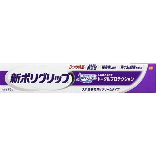 【送料無料・まとめ買い×10】新ポリグリップ トータルプロテクション 75g 入れ歯安定剤 クリームタイプ 管理医療機器 ×10点セット(4901080726711)