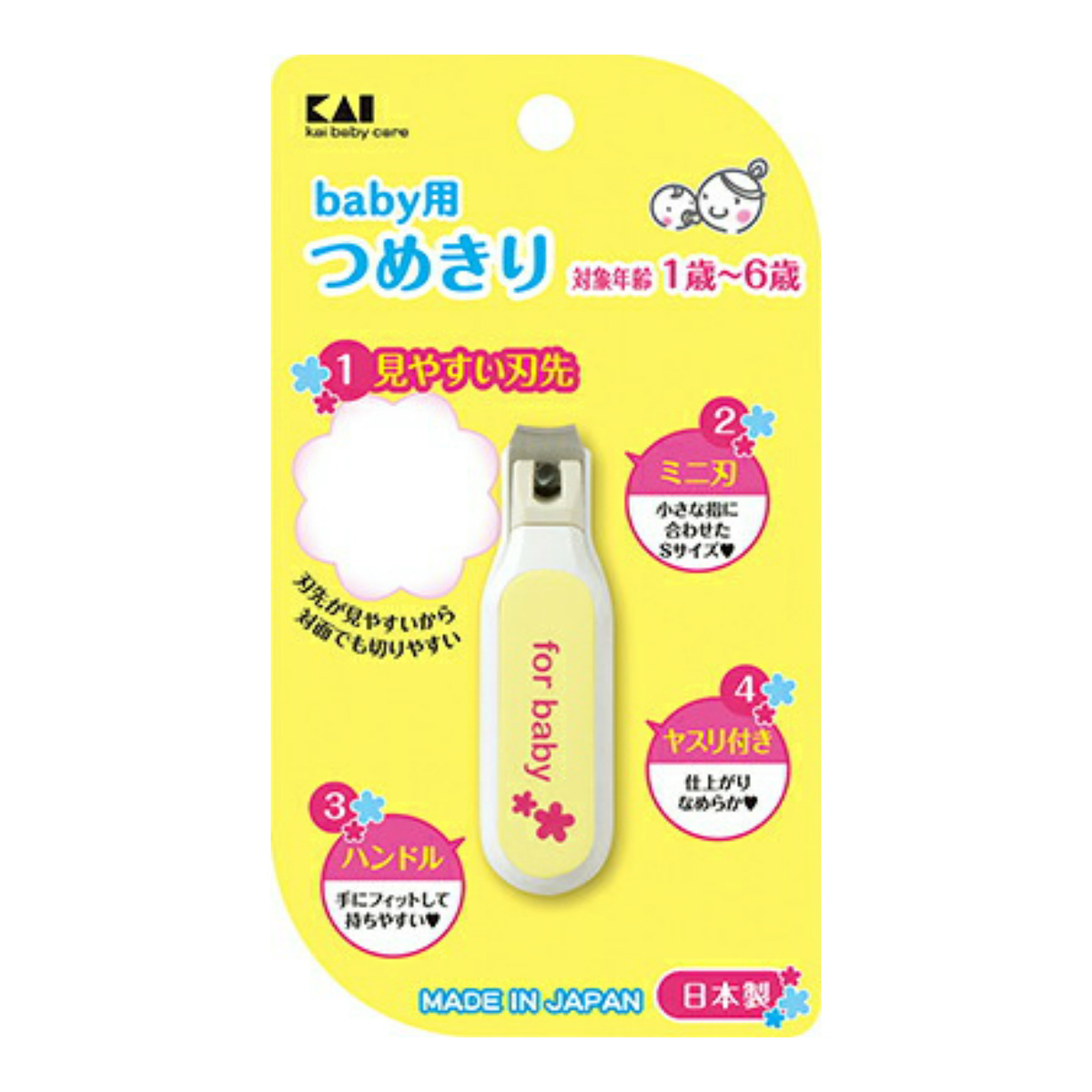 【ケース販売 送料無料】 貝印 ベビー ツメキリ×120個セット KF0126 (赤ちゃん用品 爪切り)(4901601301151)