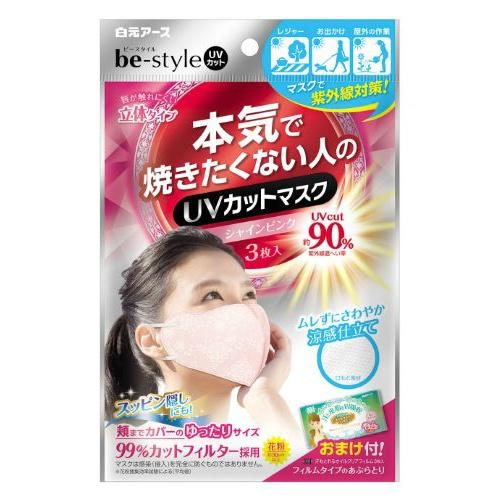 【送料込・まとめ買い×080】白元アース be-style UVカットマスク シャインピンク 3枚入 ×080点セット(4902407582010)