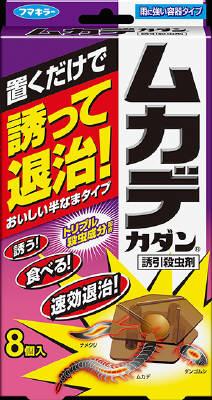 フマキラー FUMAKILLA カダン ムカデカダン誘引殺虫剤 8個 おいしいエサで誘って退治 フマキラー ムカデカダン 誘引殺虫剤 8個入 (害虫駆除:ナメクジやダンゴムシ、アリ、ヤスデ)(4902424440959)