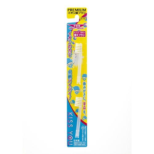 【送料込】フクバデンタル キスユー イオン歯ブラシ 子供用 ふつう 替えブラシ 2本 ( KISS YOU ブラシ交換用ハブラシ ) ×120点セット まとめ買い特価!ケース販売 ( 4969542132715 )