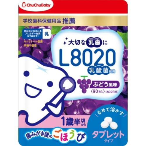 【送料無料・まとめ買い×60】ジェクス チュチュベビー L8020乳酸菌 タブレット ぶどう風味 90粒入り×60点セット (4973210994772)