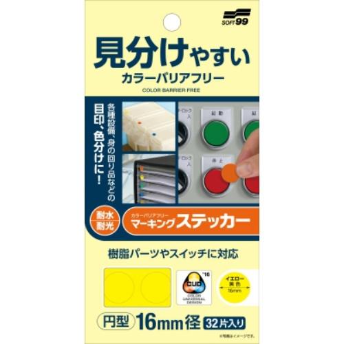 【 送料無料 】 ソフト99 カラーバリアフリー マーキングステッカー イエロー 1枚×50個セット (4975759204329)