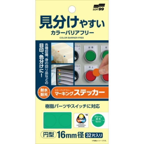 【 送料無料 】 ソフト99 カラーバリアフリー マーキングステッカー グリーン 1枚×50個セット (4975759204336)