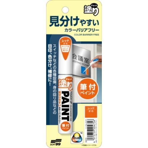 【 送料無料 】 ソフト99 チョット塗りペイント カラーバリアフリー レッド 12ml×48個セット (4975759204756)
