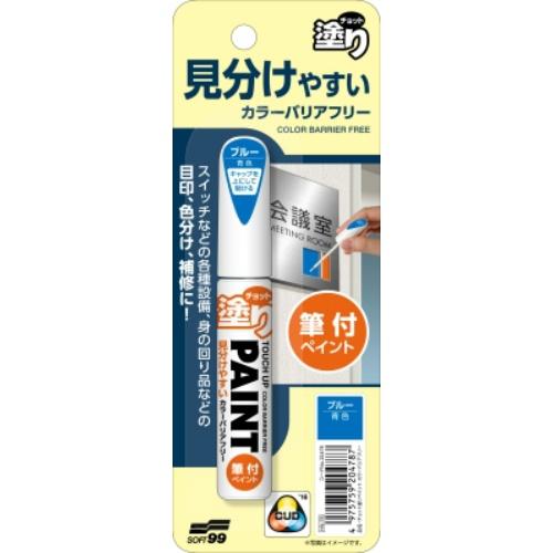 【 送料無料 】 ソフト99 チョット塗りペイント カラーバリアフリー ブルー 12ml×48個セット (4975759204787)