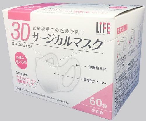 【送料無料】 3D サージカルマスク 小さめサイズ 60枚入×24個セット (4976558006657)