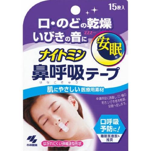 【送料無料・まとめ買い×56】小林製薬 ナイトミン 鼻呼吸テープ 15枚入り×56点セット (就寝時に張る鼻呼吸テープ)(4987072047293)