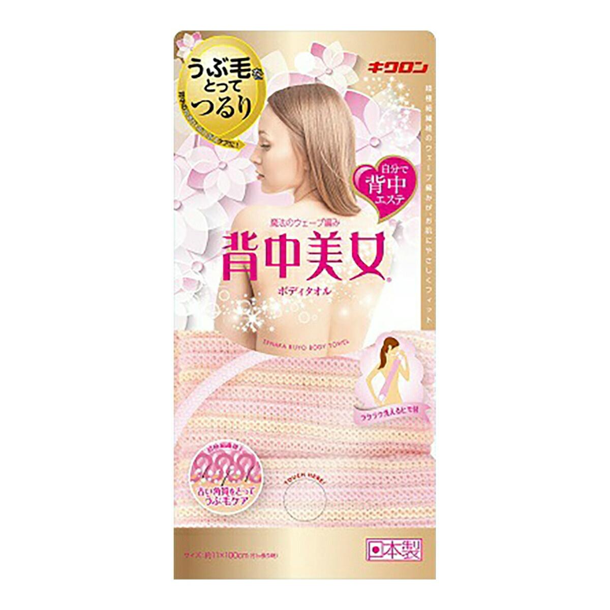 【60個で送料無料】キクロン 背中美女 ボディタオル ピンク ×60点セット ( 4548404201426 )