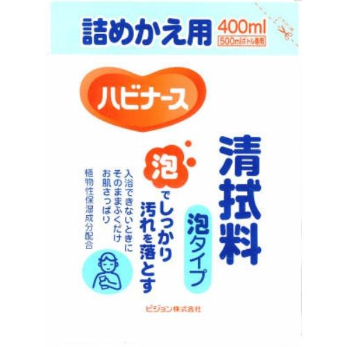 【送料無料・まとめ買い×020】ハビナース 清拭料 泡タイプ 詰めかえ用 400ml ×020点セット(4902508106771)