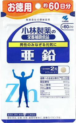 【送料無料・まとめ買い×10】小林製薬 亜鉛 お徳用 120粒
