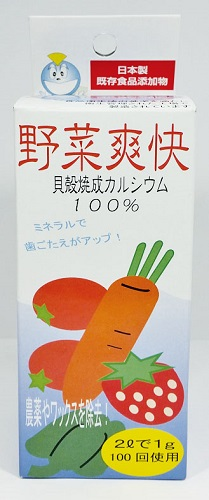 【50個で送料無料】野菜爽快100G ホタテ貝殻焼成カルシウム100% ×50点セット ( 4582127533334 )