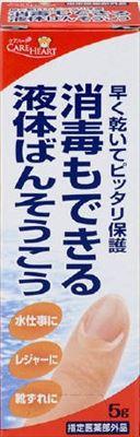 Liquid adhesive plaster 5G *10 point set (4901957044351) that the Mamoru Tamagawa materials care heart sterilization is possible