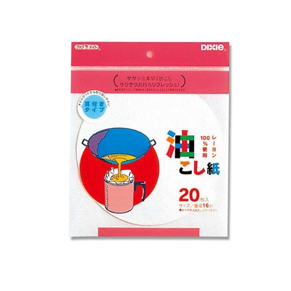 【・まとめ買い×10】日本デキシー 油こし紙 ( 丸 ) 直径16cm ( 内容量: 20枚 ) ×10点セット ( 4902172601732 )
