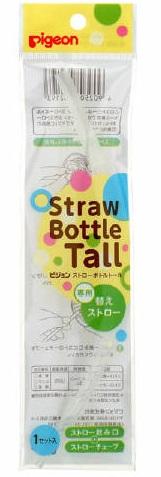 【100個で送料無料】ピジョン ストローボトル Tall 替えストロー ( ベビー用品 赤ちゃん ) ×100点セット ( 4902508032193 )