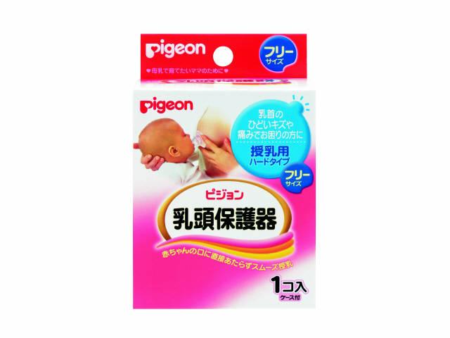 【送料無料・まとめ買い×060】ピジョン ピジョン 乳頭保護器 授乳用 ハードタイプ 1個入 ×060点セット(4902508161848)