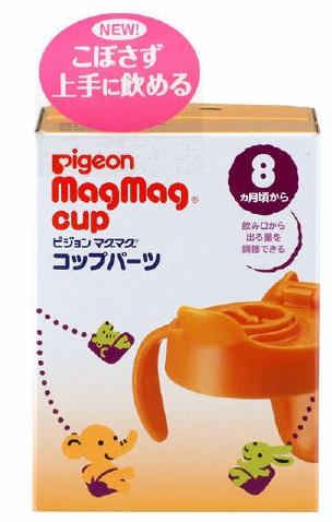 【50個で送料無料】ピジョン ピジョン マグマグ コップパーツ 8ヶ月頃から ×50点セット ( 4902508181129 )