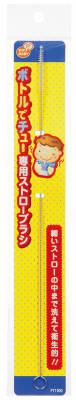 【送料無料・まとめ買い×120】ピップベビー ボトルでチュー 専用ストローブラシ ×120点セット(4902522620840)