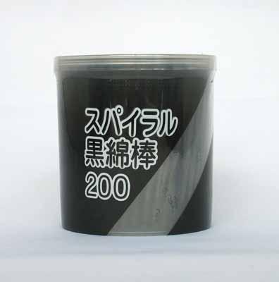 【120個で送料無料】平和メディク スパイラル 黒綿棒 200本 ×120点セット ( 4976558006428 )