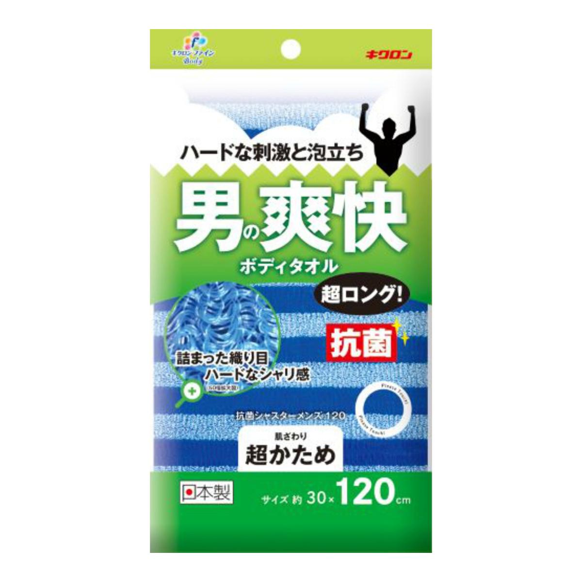 【送料無料・まとめ買い×060】キクロン ファイン 抗菌シャスターメンズ 120 ×060点セット(4548404201495)