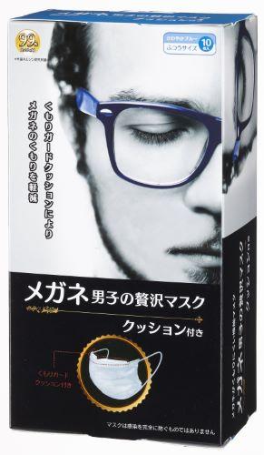 【送料込・まとめ買い×060】メガネ男子の贅沢マスク 10枚 箱入 ×060点セット(4931839212127)