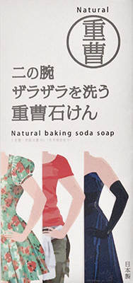Sodium bicarbonate soap 135 g *10 point set (sodium bicarbonate soap washing ニノウデザラザラ) (4976631308753) which washes the pelican soap upper arm