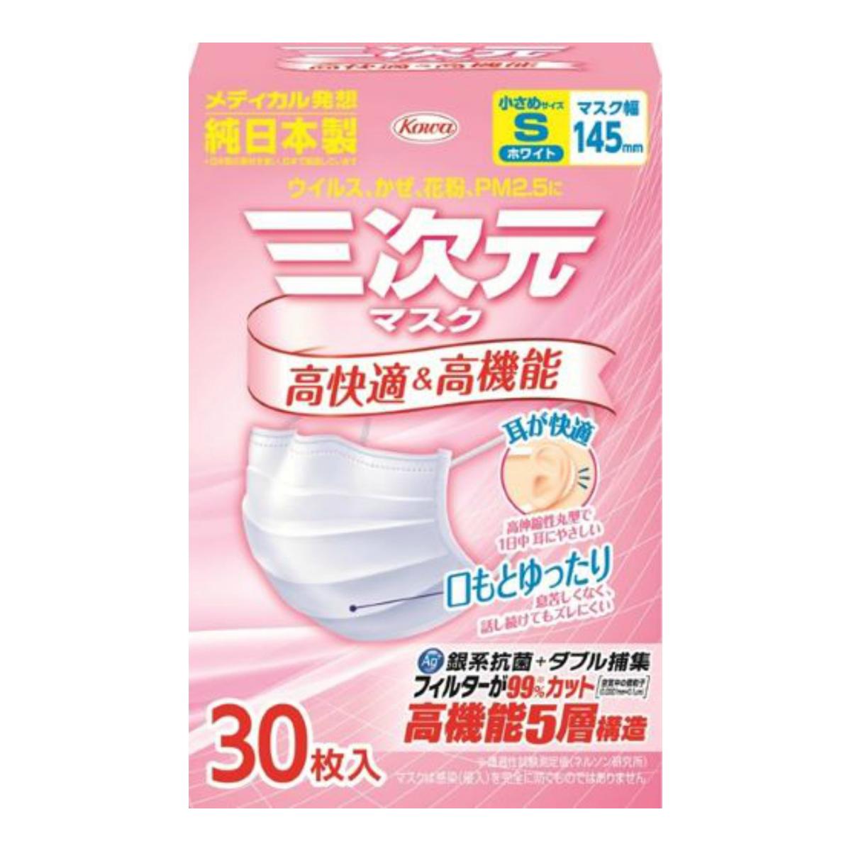 【送料込・まとめ買い×020】三次元マスク Sサイズ ホワイト 30枚 ×020点セット(4987067435104)