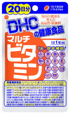 DHC マルチビタミン 20日分 20粒 は マルチビタミンの栄養機能食品です 12種類のビタミン+ビタミンPを配合 健康食品 内祝い ソフトカプセルタイプ 20粒 決算セール 20日分 4511413404041 サプリメント 高級な DHC ※無くなり次第終了