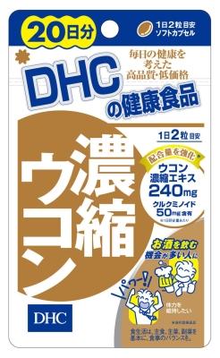 【50個で送料無料】DHC 濃縮ウコン 20日 40粒 ×50点セット ( 4511413404065 )