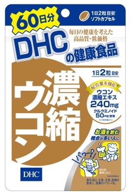DHC 濃縮ウコン 60日分 120粒は 2020秋冬新作 3種類のウコンを110倍に濃縮したサプリメント ディーエイチシー うこん サプリ 120粒 代引き不可 4511413404140 DHC人気29位 ソフトカプセルタイプ 60日 DHC 健康食品