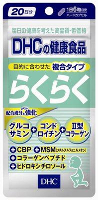 【送料無料】DHC らくらく20日分 120粒 ハードカプセルタイプ サプリメント ( DHC人気33位 ) ×30点セット まとめ買い特価!ケース販売 ( 4511413404379 )