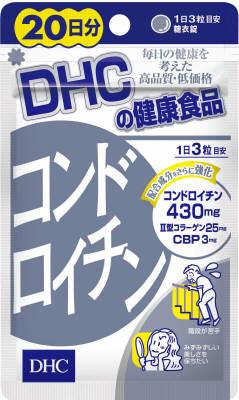 【送料無料】【売り切り特価】DHC コンドロイチン 20日分60粒 糖衣錠 サプリメント ( DHC人気66位 ) ×50点セット まとめ買い特価!ケース販売 ( 4511413404393 )