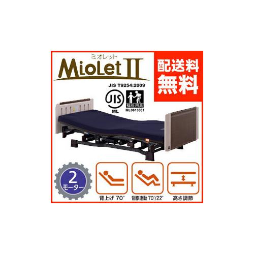 【送料無料】ミオレットII 2モーター レギュラー 90cm ウッディー P106-21AA ( 4539940075589 )