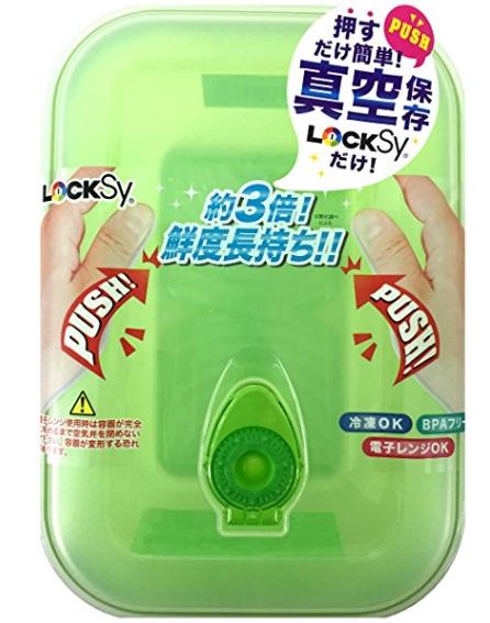 LOCKSY 로크시 진공 보존 용기 퓨어 포인트 2.6 L (누를 뿐(만큼) 간단한 진공 탑파)(4573252013266)