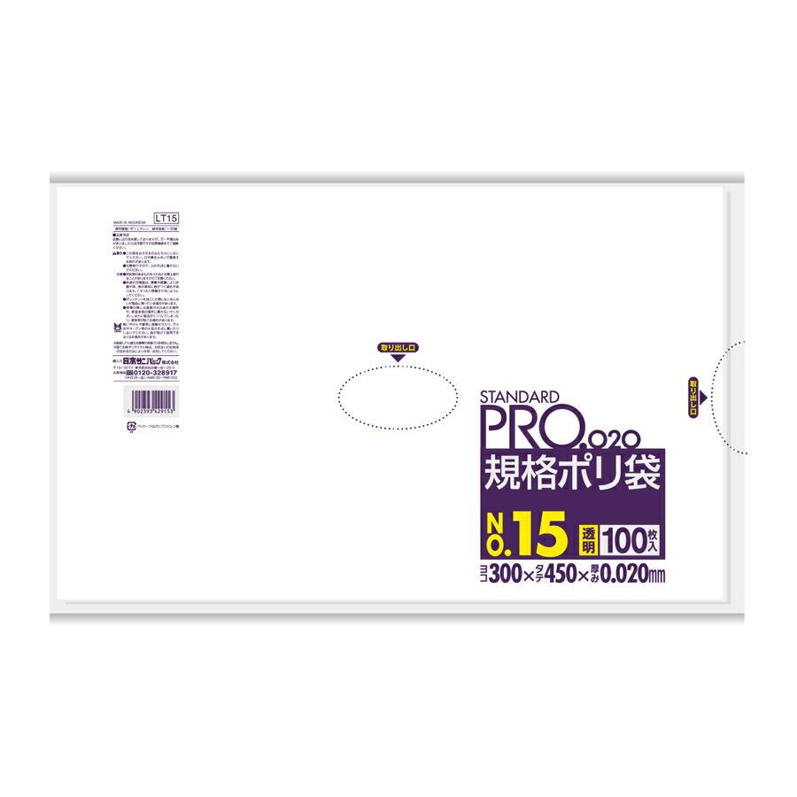【送料無料】【ケース販売】【ゴミ袋】【日本サニパック】規格袋 15号 LT15 透明 0.020mm 100枚×20冊(4902393429153)