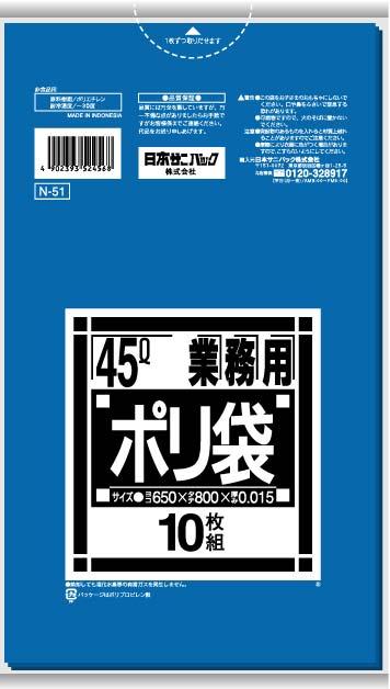 【送料込】【ケース販売】【ゴミ袋】【日本サニパック】業務用ポリ袋 強化シリーズ 45L N-51 青 0.015mm 10枚×100冊